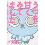 著:ブリ猫。 出版社:ぶんか社 発行年月:2018年08月
