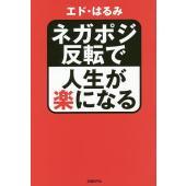著:エド・はるみ 出版社:日経BP社 発行年月:2018年10月 キーワード:ビジネス書