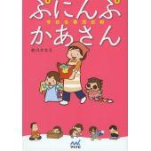 著:前川さなえ 出版社:マイナビ出版 発行年月:2014年04月