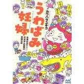 著:カワハラユキコ 出版社:マイナビ出版 発行年月:2014年04月