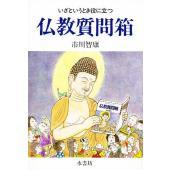 著:市川智康 出版社:水書坊 発行年月:1990年08月