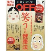 出版社:日経BPマーケティング 発行年月日:2019年01月05日 雑誌版型:Aヘン