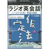 出版社:NHK出版 発行年月日:2019年01月12日 雑誌版型:A5