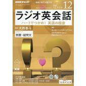 出版社:NHK出版 発行年月日:2018年11月14日 雑誌版型:A5