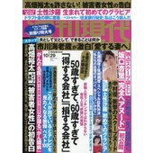 出版社:講談社 発行年月日:2016年10月14日 雑誌版型:B5