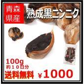 熟成黒にんにくは100gで¥1000(税込)です。黒にんにくはバラの青森県産で送料無料です。発送はヤ...