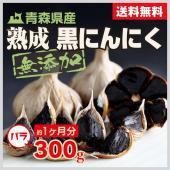 熟成黒にんにくは300gで¥2484(税込)です。黒にんにくはバラの青森県産で送料無料です。発送はヤ...
