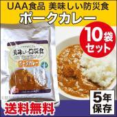 UAA食品 美味しい防災食 ポークカレー 10袋セット レトルトパウチで温めずに食べられます。温める...