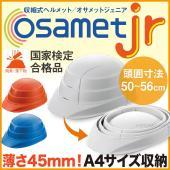 きっちりフィットし、しっかりと頭をガード! ジュニアサイズ用に開発された防災用ヘルメット「オサメット...
