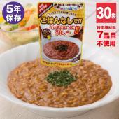 販売商品名:そのまんまOKカレー 甘口×30袋 名称:米粒状食品調理品(カレー味)  内容量:300...