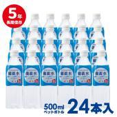 ●5年間長期保存が可能な飲料水。 ●硬度0の純水。清浄性に優れた高知県の室戸海洋深層水を100%使用...