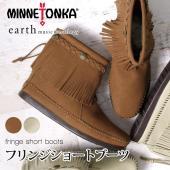Minnetonka ミネトンカ earthmusic&ecology アースミュージック&...