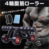 商品名 :4輪腹筋ローラー スリムトレーナー 超静音 ダイエット 腹筋ローラー 膝を保護するマット付...