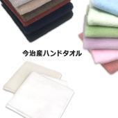 <商品について> 男女問わずお使いいただける今治ハンドタオルです。 厳しい品質基準をクリアした高品質...