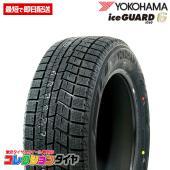 ■商品名 ヨコハマ(YOKOHAMA) iceGUARD6 IG60 アイスガード6 195/65R...