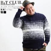 ケーブル編みでデザインした3色カラーがお洒落なクルーネック長袖ニットです。シンプルなデザインで着回し...