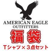 ■アメリカンイーグル Tシャツ×3枚セット福袋  メンズ  定価18000円相当→激得7800円  ...
