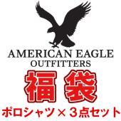 ■アメリカンイーグル ポロシャツ×3枚セット福袋  メンズ  定価28000円相当→激得13800円...