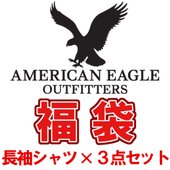 ■アメリカンイーグル カジュアルシャツ 長袖×3枚セット福袋  定価40000円相当→激得16800...