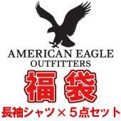■アメリカンイーグル カジュアルシャツ 長袖×5枚セット福袋  定価65000円相当→激得28000...
