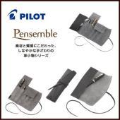 メーカー パイロット製品名 Pensemble(ペンサンブル)品番 PSRF3-01種類 ファスナー...
