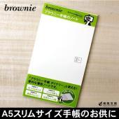 ブラウニー手帳から、新たにサブノートが誕生しました。A5スリムサイズなので、ブラウニー手帳ダイナリー...