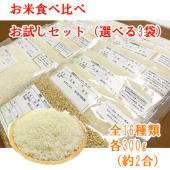 <セット内容のご確認> お米は品種や生産産地によりコシ・ネバリ・風味・ヒカリ・粒揃い・固さなどに違い...