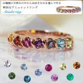 7色の天然石を丁寧に並べたお守りアミュレットリング、指輪。 アミュレットとはフランス語でお守りという...
