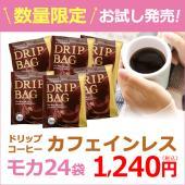 カフェインレス モカ ドリップコーヒーがお試し新発売です☆妊婦さんや夜寝る前の一杯としてオススメです...