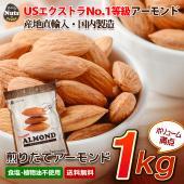【名称】煎りたてアーモンド(無添加) 【内容量】1kg 【賞味期限】製造日から1年。袋下部に記載。 ...