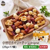 【名称】ナッツ混合食品 【内容量】420g(21g×20袋) 【賞味期限】製造日から1年。袋下部に記...