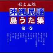 ◆【Book】沖縄民謡島うた工工四集(第一巻)に収録した歌からセレクトした歌・三線で綴るシンプルな練...