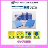 【車種】レガシィアウトバック 【型式】CBA-BP9 【年式】04.5〜06.5 【エンジン型式】E...