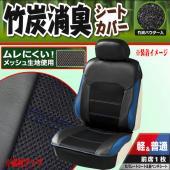 ◆ムレにくいメッシュ生地使用&中材には「竹炭パウダー入り」!  ◆適合シート形状:バケットシート/セ...