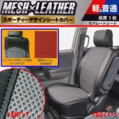 ◆ブラックレザーにメッシュ素材が際立つスポーティーなシートカバー! ◆トヨタ/ニッサン/ホンダ/マツ...