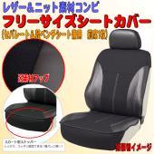 ◆取付簡単!レザー&ファブリックコンビネーションで抜群の装着感!  ◆適合シート形状:バケットシート...