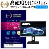 BenQ PD2700Q [27インチ(2560x1440)]機種で使える 【 強化ガラス同等の硬度...