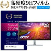 Acer RT280Kbmjdpx [28インチ(3840x2160)]機種で使える 【 強化ガラス...