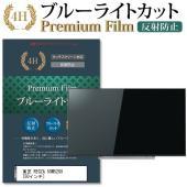 東芝 REGZA 50M520X [50インチ] 機種で使える 【 強化ガラス同等の硬度9H ブルー...