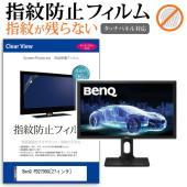 BenQ PD2700Q [27インチ(2560x1440)]機種で使える【指紋防止 クリア光沢 液...