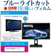 BenQ PD2700Q [27インチ(2560x1440)]機種で使える【ブルーライトカット 反射...