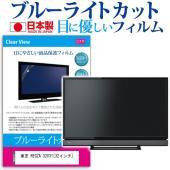 東芝 REGZA 32V31 [32インチ] 機種で使える【ブルーライトカット 反射防止 指紋防止 ...