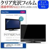 三菱電機 REAL LCD-A32BHR9 [32インチ(1366x768)]機種で使える【クリア光...