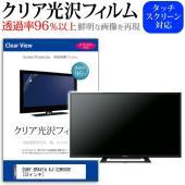 SONY BRAVIA KJ-32W500E [32インチ] 機種で使える【クリア光沢 テレビ用液晶...