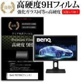 BenQ PD2700Q [27インチ(2560x1440)]機種で使える【強化ガラスと同等の高硬度...