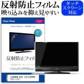 三菱電機 REAL LCD-A32BHR9 [32インチ(1366x768)]機種で使える【反射防止...