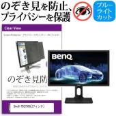 BenQ PD2700Q [27インチ(2560x1440)]機種で使える【プライバシー フィルター...