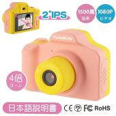 HappiCAMUは子供用カメラでは初となる高解像度1500万画素レンズを搭載!静止画だけでなく、1...