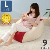 日本製 人をダメにするソファ和楽の葵Lサイズ  a601