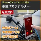 幅5.5~8.5cmのあらゆるスマートフォンに対応した万能車載スマホホルダーです。  対応スマートフ...